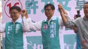 王金平晚會被噓 陳其邁:出錢出力太委屈