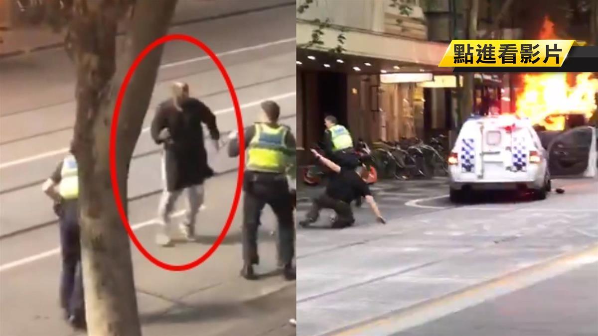 恐攻?澳洲墨爾本男子隨機砍人燒車 至少3人受傷