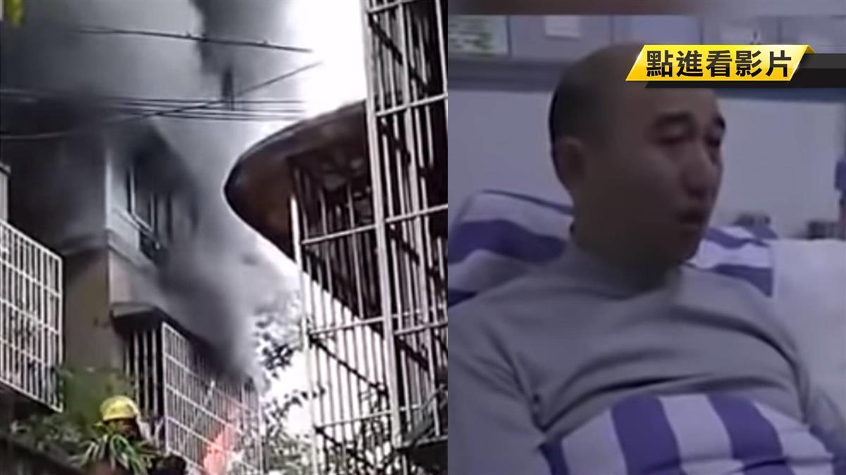 受困6樓火場呼吸困難!警與妻37秒訣別通話…逼哭網