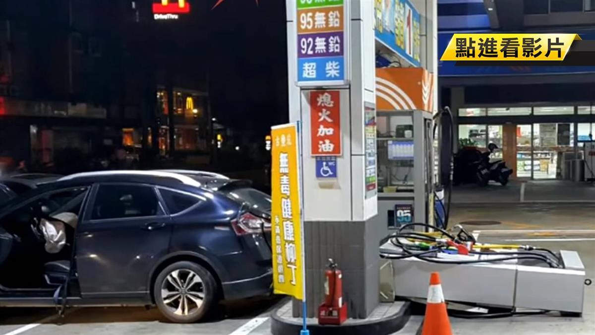 搶快轉彎!兩車碰撞撞倒加油機 險釀爆炸
