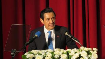 馬英九:我是卸任總統 如何傷害台灣主權