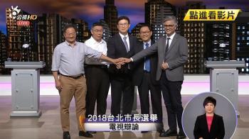 台北市長電視辯論會 藍綠白三方攻防