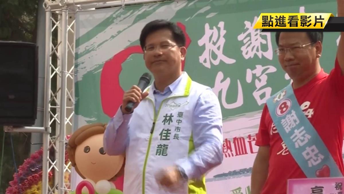 林佳龍打花博牌豐原催票 盧秀燕支持人氣飆升