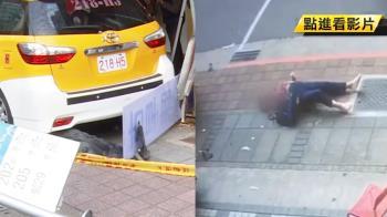 現場似轟炸!小黃駕駛撞人行道站牌釀3傷