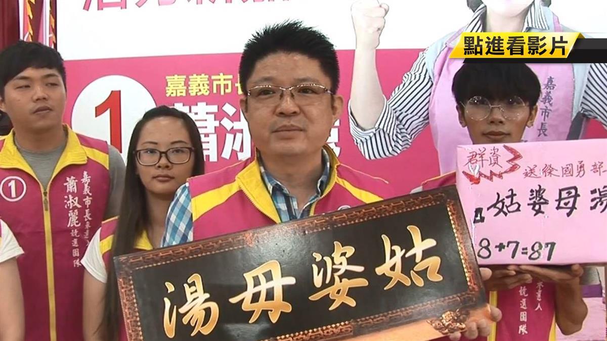 拼出火氣來!嘉義選戰送「姑婆母湯」匾額諷徐國勇