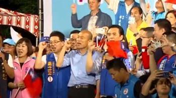 韓流《夜襲》桃園 支持者舉手機造「銀河會場」