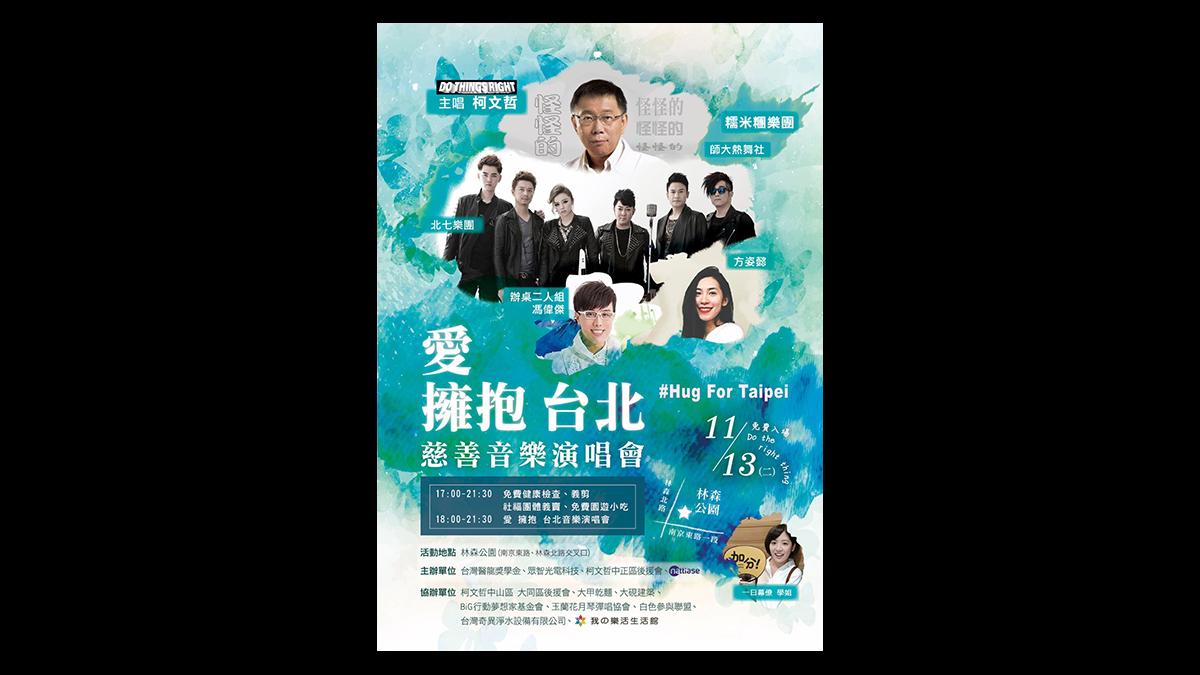 11月13日 愛、擁抱、台北慈善音樂會
