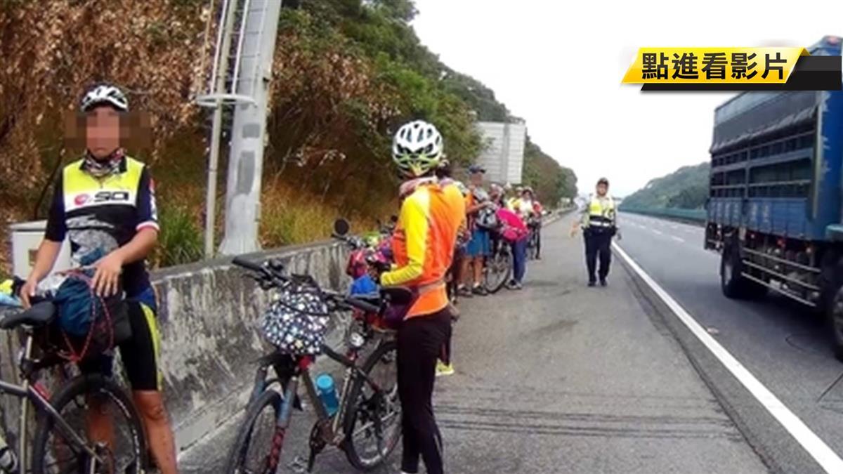 計畫騎單車環台灣!16港客誤闖國道 集體迷航