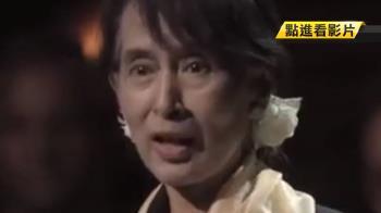 放任緬甸軍屠殺羅興亞人 翁山蘇姬被拔人權奬