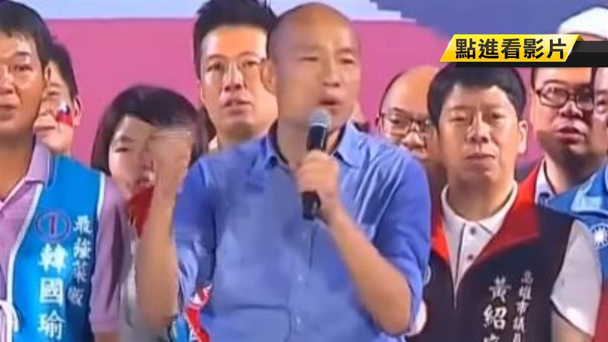 韓國瑜選歌策略成功 明「夜襲」加碼「國旗歌」