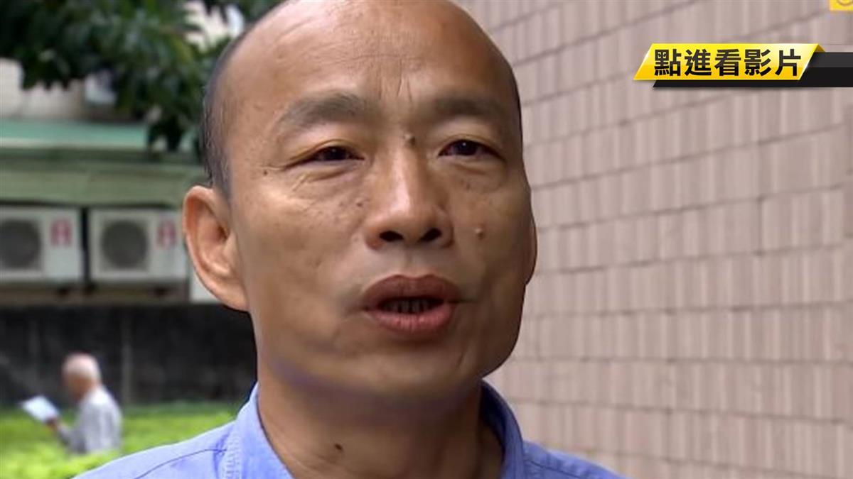 【獨家】暫停公開活動 台北街頭捕獲野生韓國瑜!