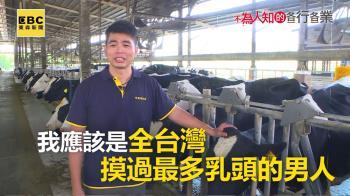 全台摸過最多牛乳頭!養牛達人立志打造北海道等級鮮乳