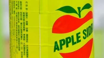 蘋果西打出現沈澱物 衛福部:若明知故犯將重罰