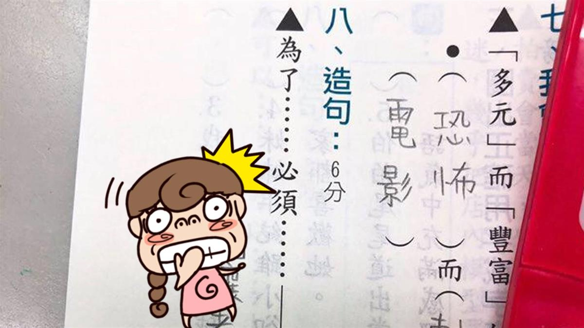 「為了…必須」造句!小四生17字答案 老師:先去挑拐杖