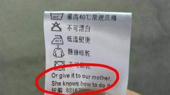 衣服被洗壞?洗衣標籤「貼心提醒」 網笑瘋:超萬能