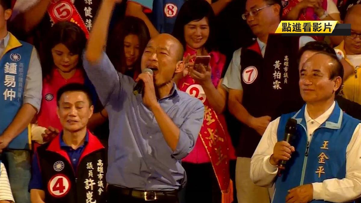 決戰三山最終場!韓國瑜不唱夜襲 10萬人齊唱「愛贏才能拚」