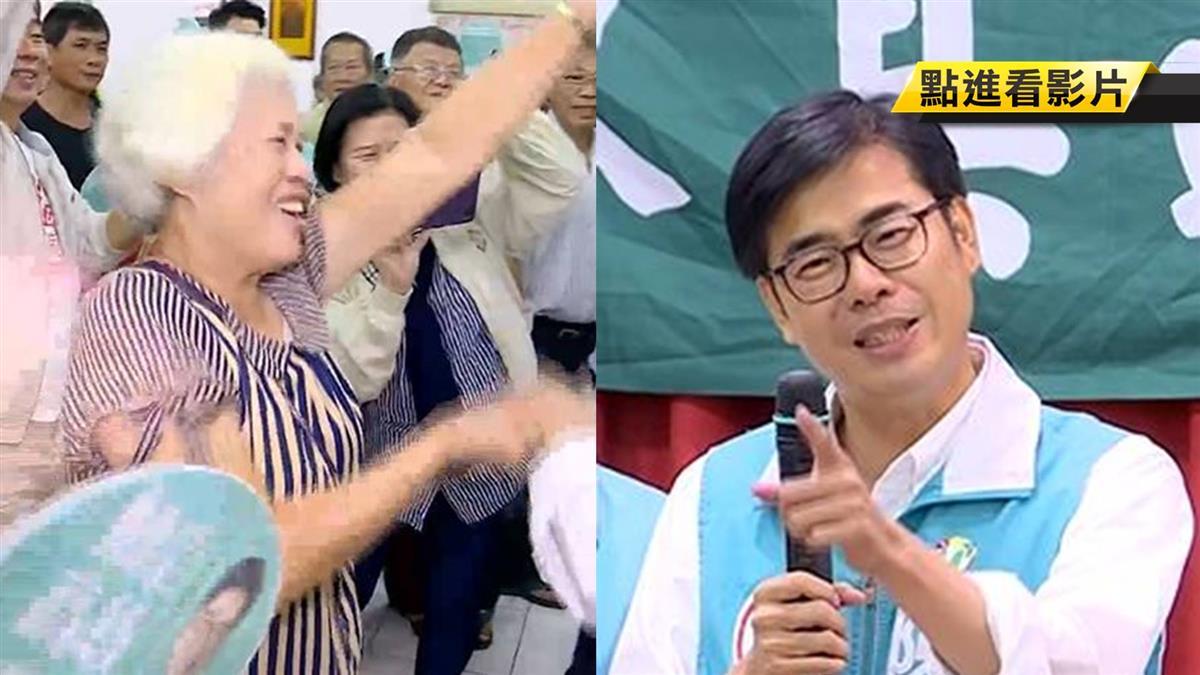 「寶珠溝後援會」成立 陳其邁:老婆宣傳也要分享