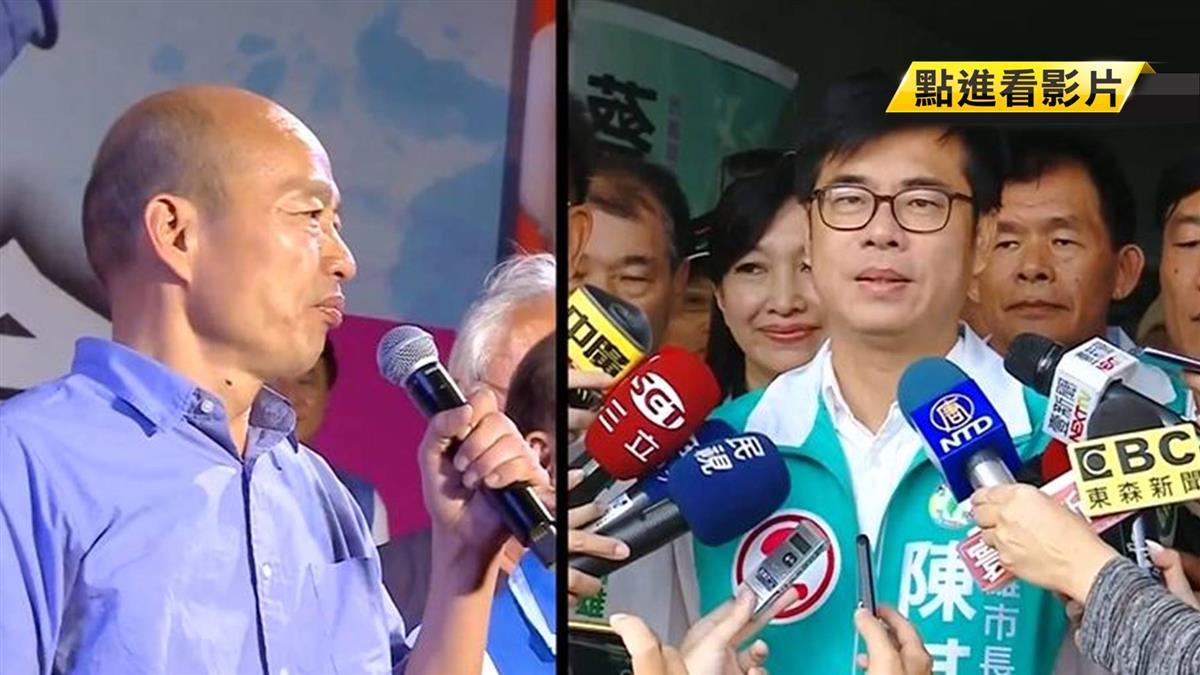 掀戰!韓國瑜:民進黨不是高雄的爸爸 人民才是