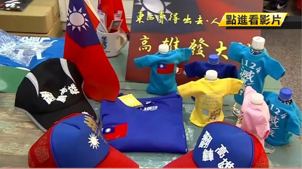選舉熱!國旗賣光 周邊小物業績成長3成 業者樂翻