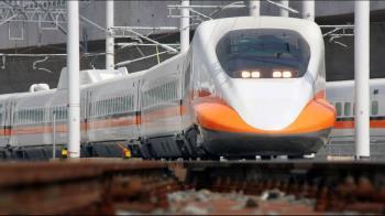 高鐵工程車故障 8時已恢復正常營運