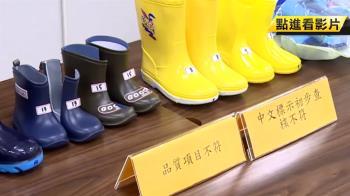 15款兒童雨鞋 驗出3款塑化劑超標百倍!恐危害健康