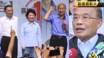 韓、侯、盧台中合體 蘇貞昌諷:「造假連線」