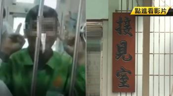 囂張!「蘆竹王陽明」獄見友 偷錄影比YA還PO網