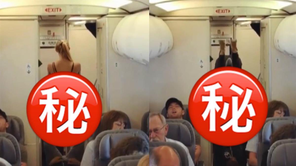 超離譜!搭飛機驚見「男女雙修」 開腿上上下下通通來