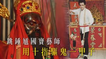 【消失的傳統技藝】「跳鍾馗」國寶藝師 用十指驅鬼一甲子