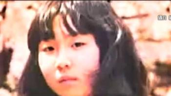 日本少女遭北韓綁架41年 母:仍相信她會回來