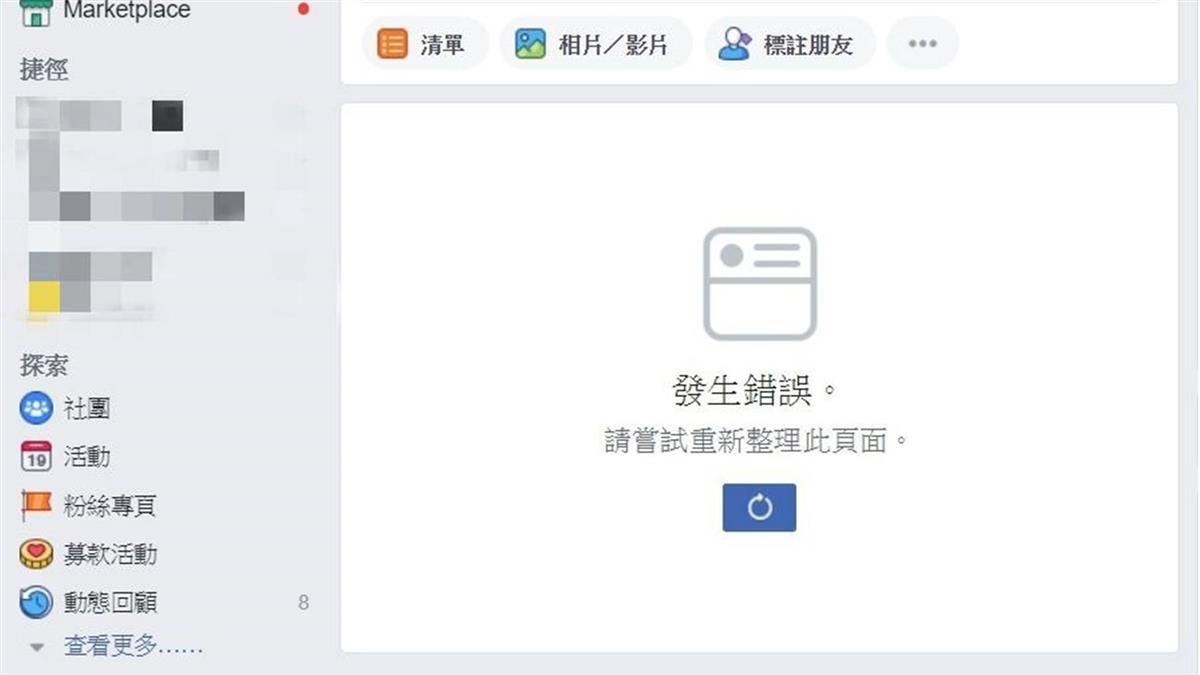 臉書無預警大當機!網崩潰重整1小時