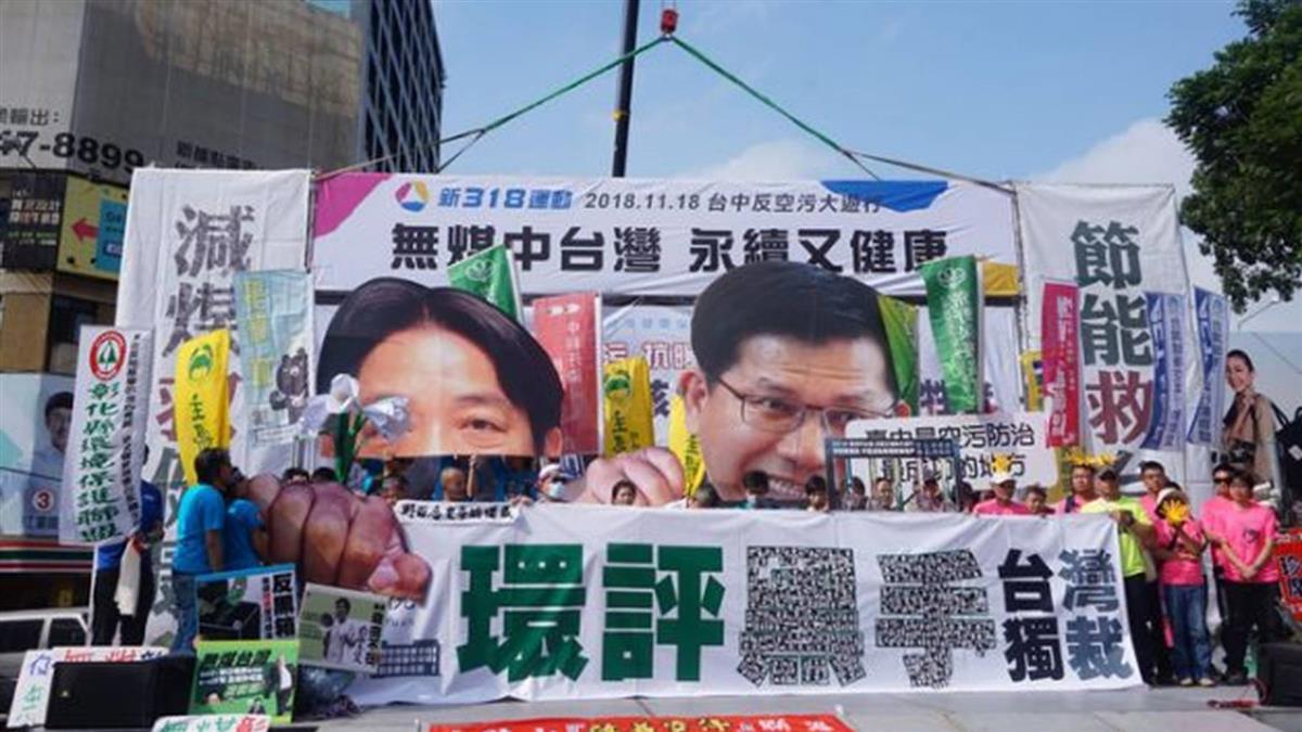 反空污大遊行 台中市民廣場下午登場