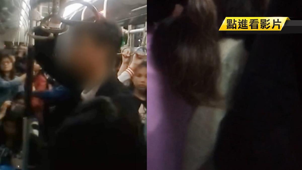 雙北652公車狼再現!少女遭磨蹭控性騷