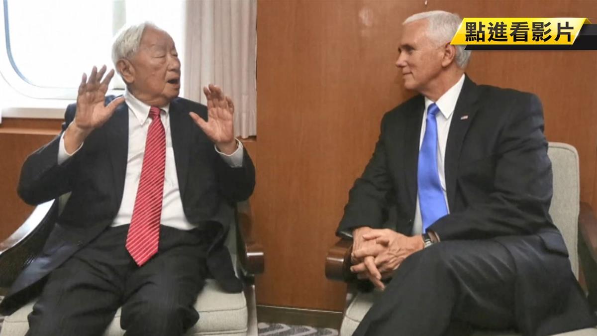 張忠謀見美副總統彭斯!APEC最高層級台美會談