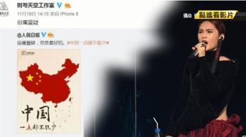 陸星轉發「中國一點都不能少」楊丞琳、李威也跟進