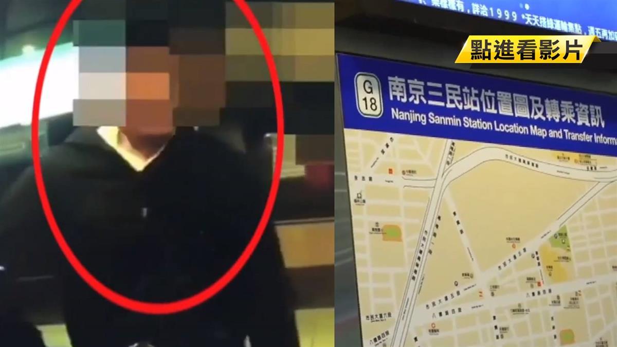 補教師捷運南京三民站偷拍OL裙底!男:「一時好奇」