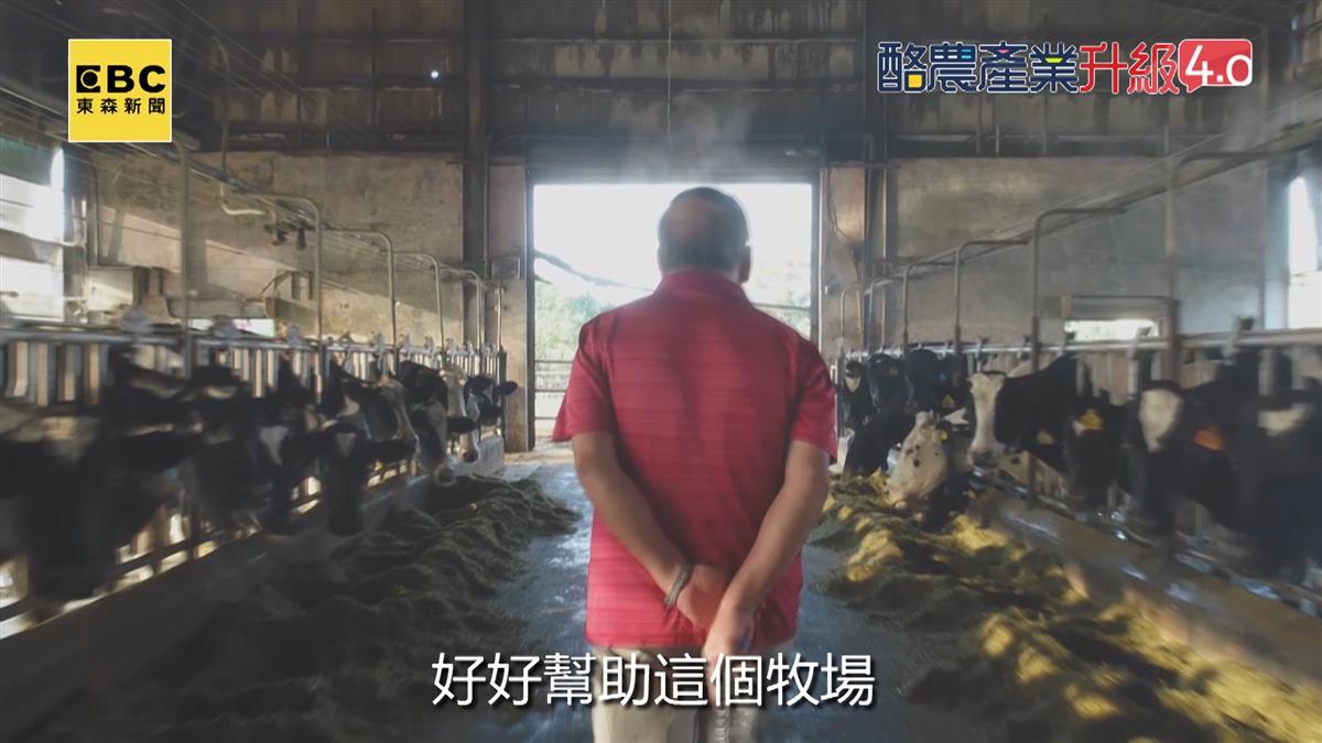 味全推動酪農產業升級!協助青農翻身成為「科技新貴」