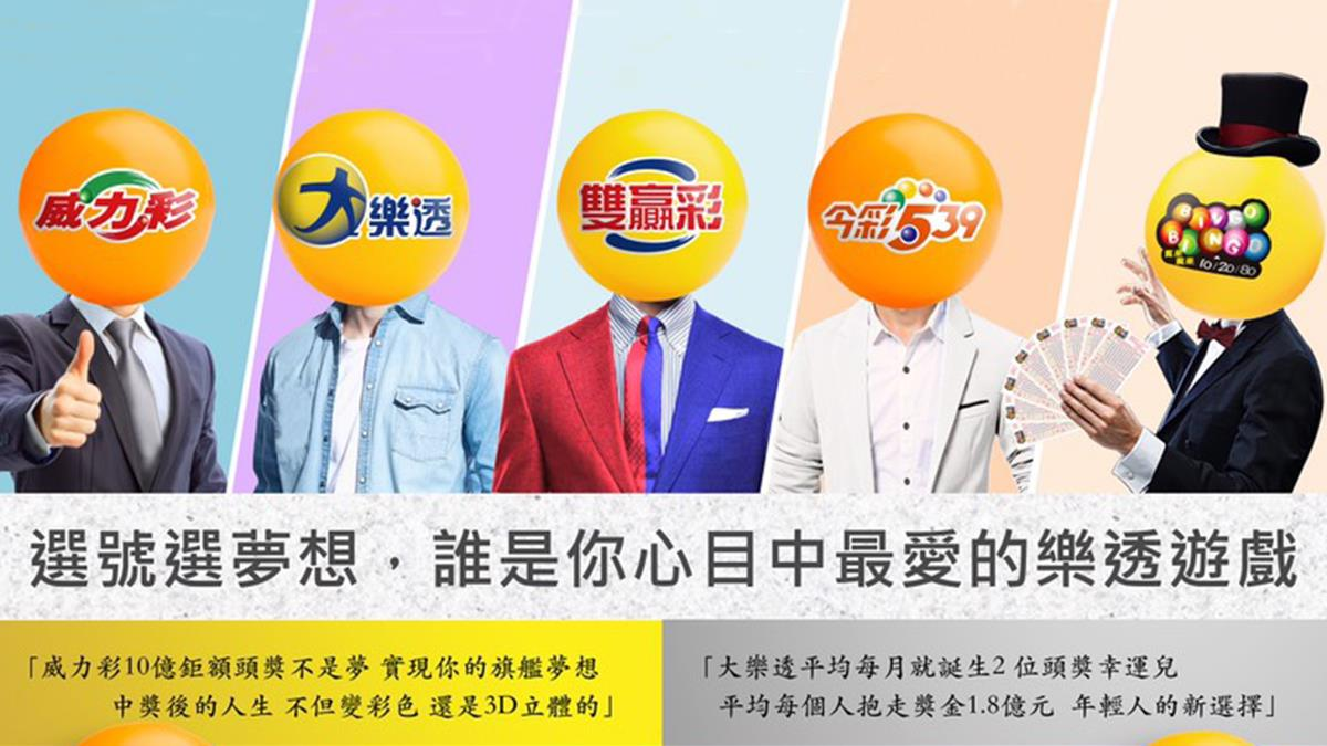 台彩搭上選舉熱 力推5「候選人」實現安居樂業夢想生活