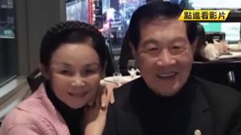 人生第二春!國際神探再婚 李昌鈺下月娶揚州企業家