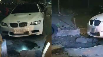 驚!高雄人孔蓋氣爆…炸開柏油路 BMW跑車慘波及