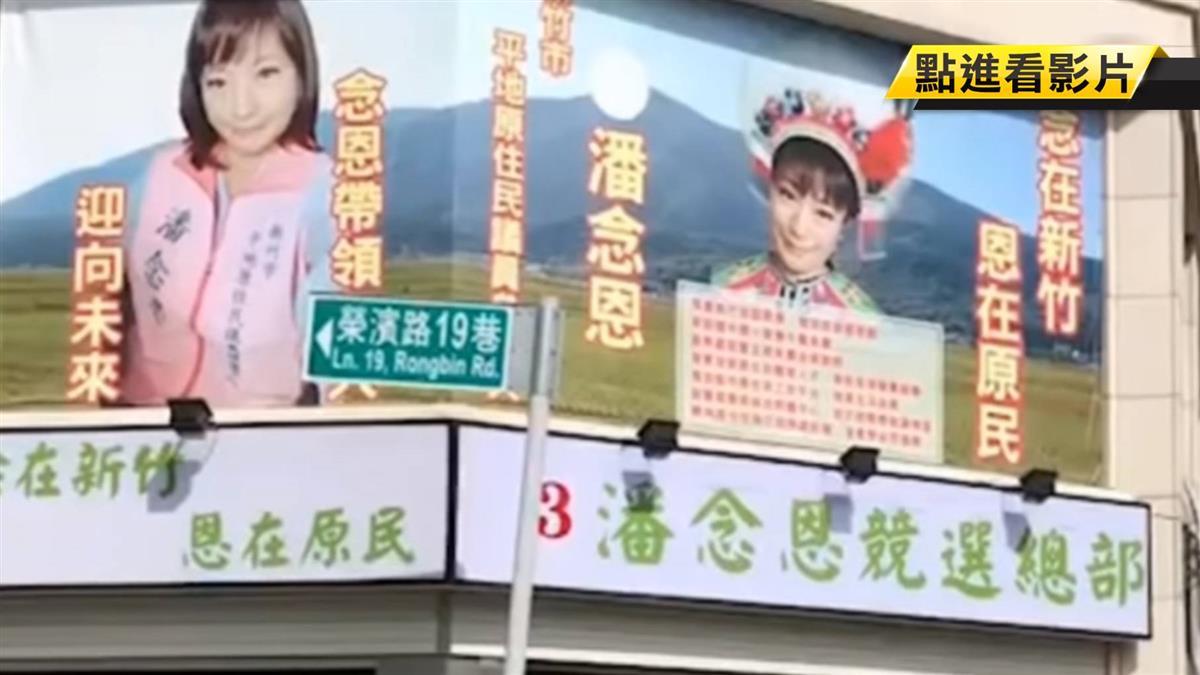 「現金買票涉賄」竹市議員候選人裁定收押