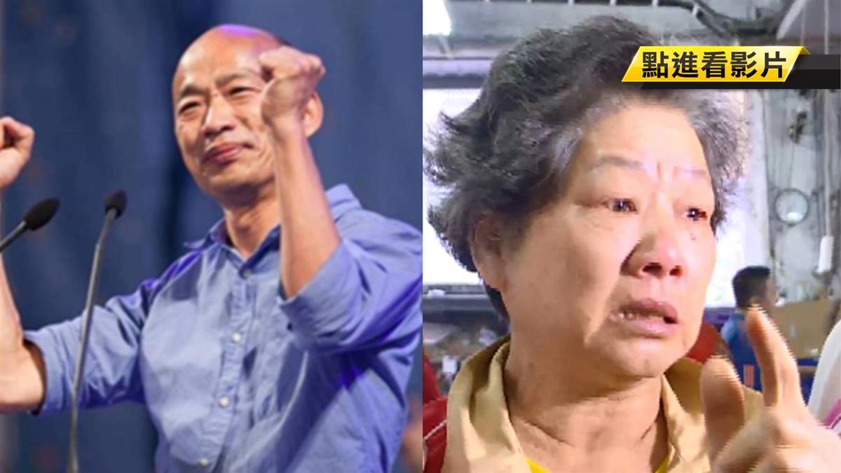 韓國瑜跑選戰暴瘦!70歲嬤心疼淚崩:瘦卡甘有像人?
