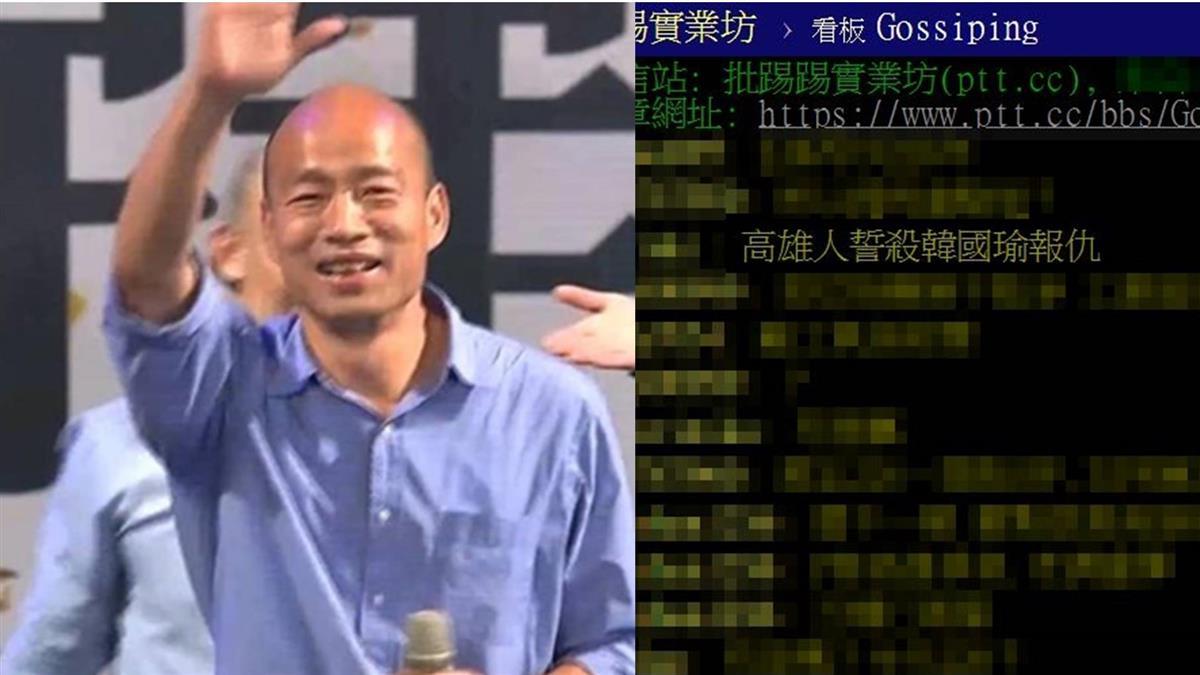 PTT發文誓殺韓國瑜! 1工程師落網