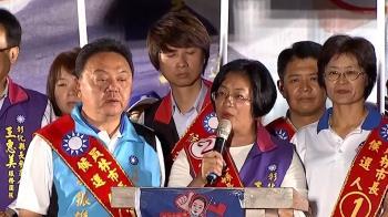 王惠美:說到要做到 縣長魏明谷 4年建設停擺