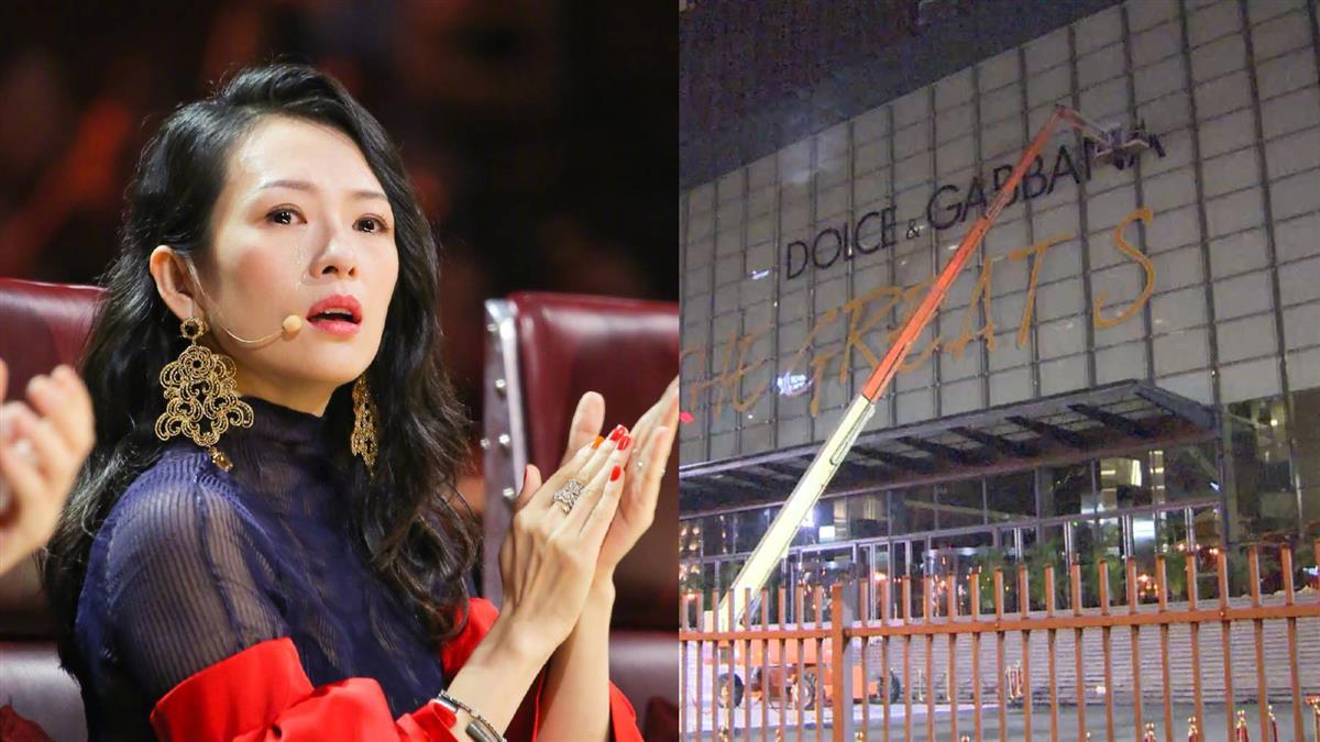 「中國是穢物!」義大利設計師辱華 陸星拒出席時尚秀