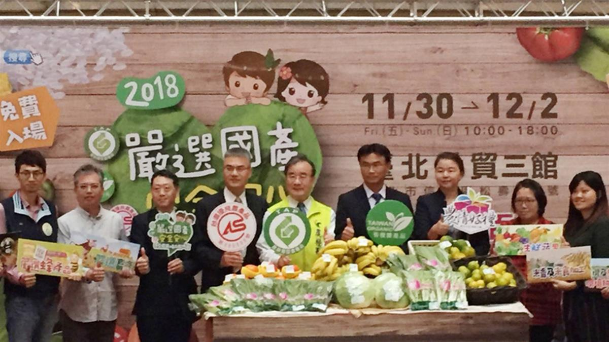 冬季農業精品展銷會  30日台北世貿3館登場