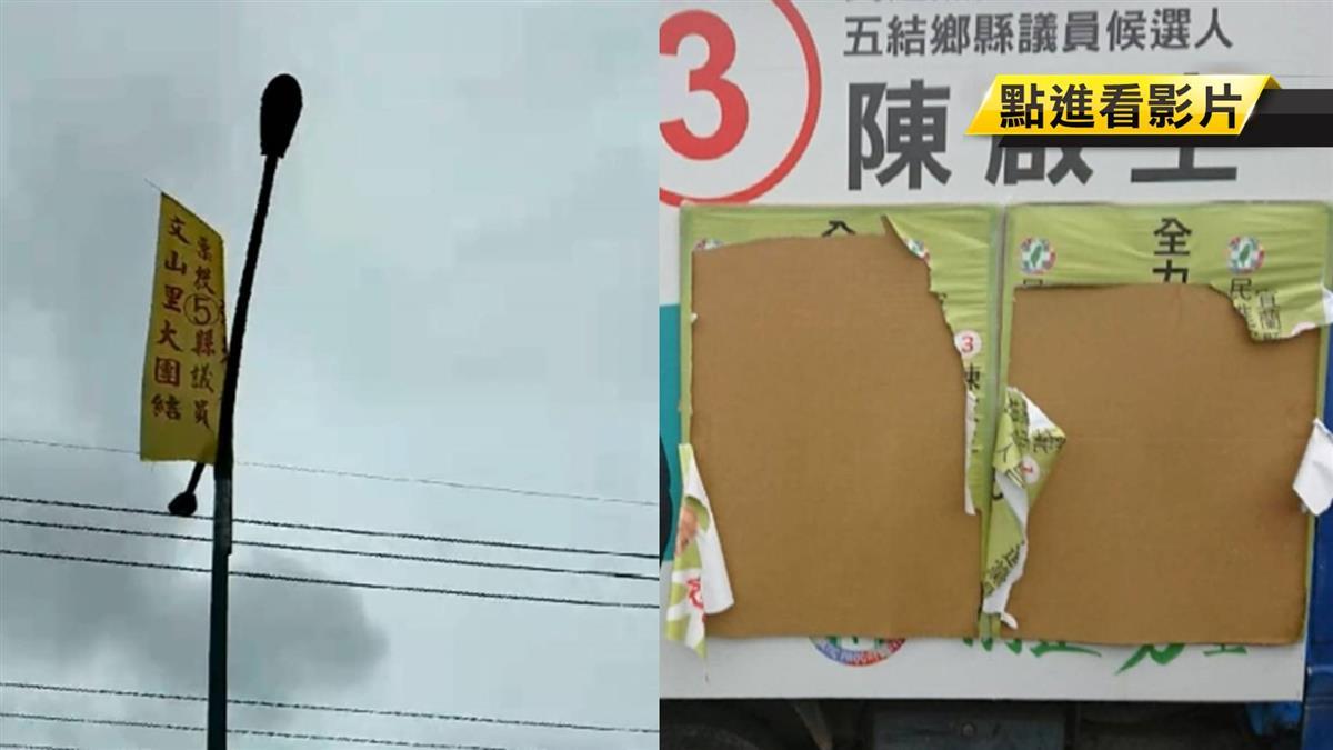 選舉亂象!旗幟矗立路燈頂端、廣告看板被破壞
