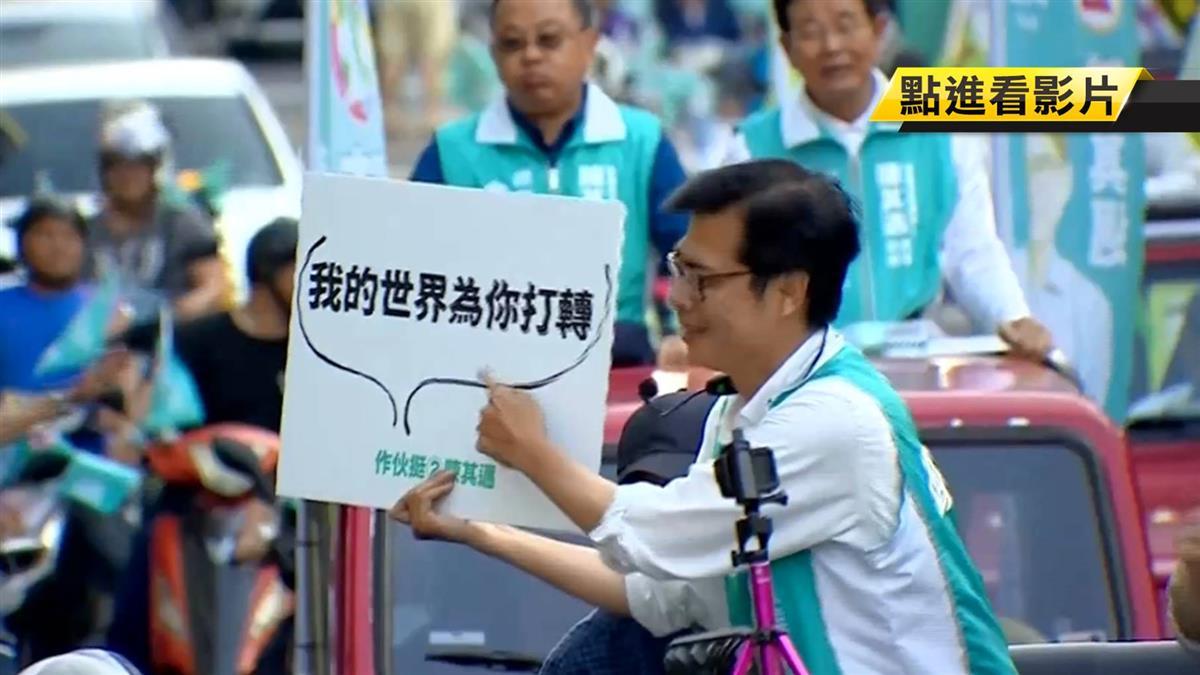 百歲人瑞力挺!陳其邁掃街舉「撩妹金句」互動