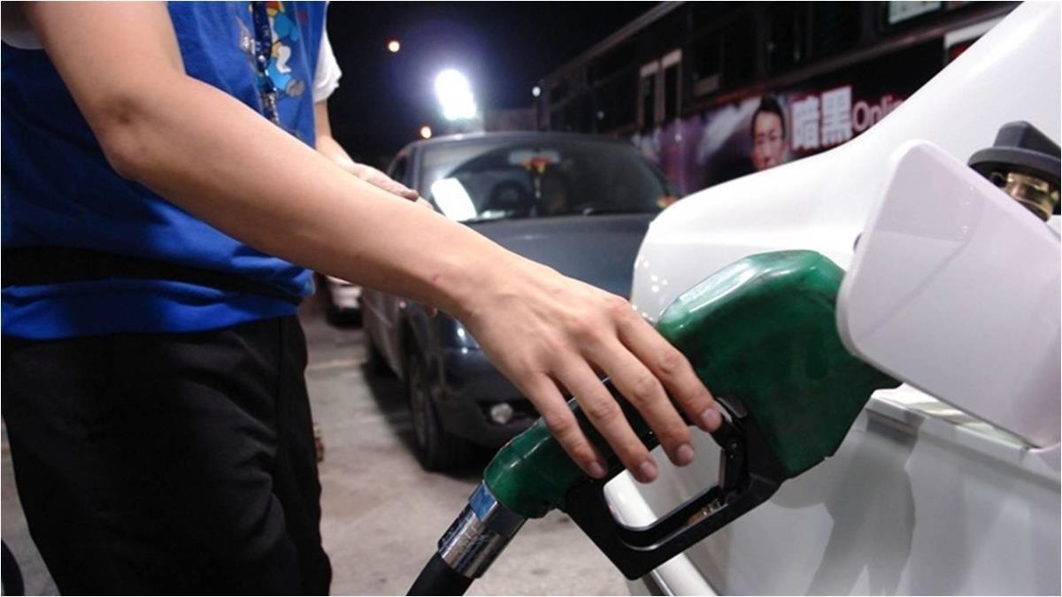 開車族小確幸!油價下週估連6跌 汽柴油調降0.7元