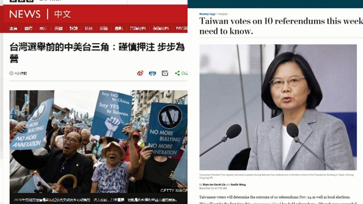 九合一大選 外媒:北京對台銳實力戰術